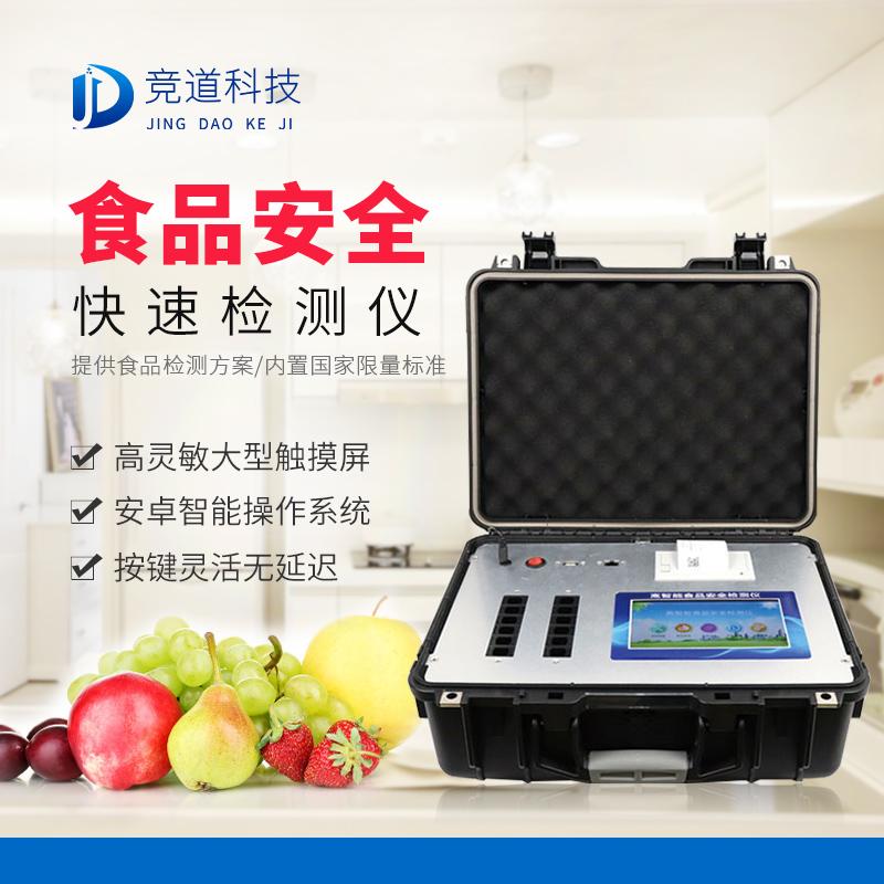 食品安全检测仪G1200.jpg