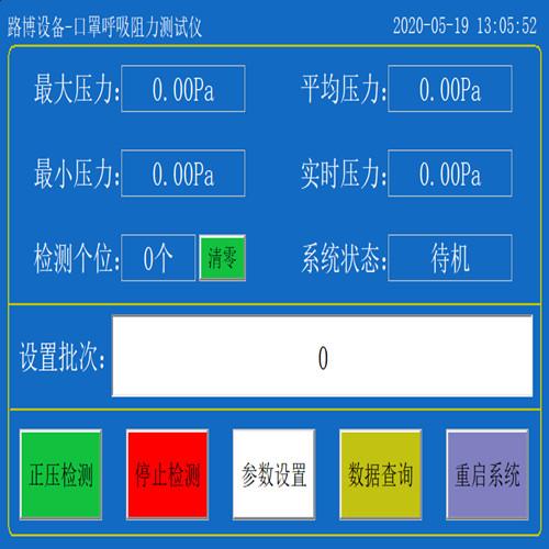 <strong>LB-3301型呼吸阻力测试仪</strong>1jpg.jpg