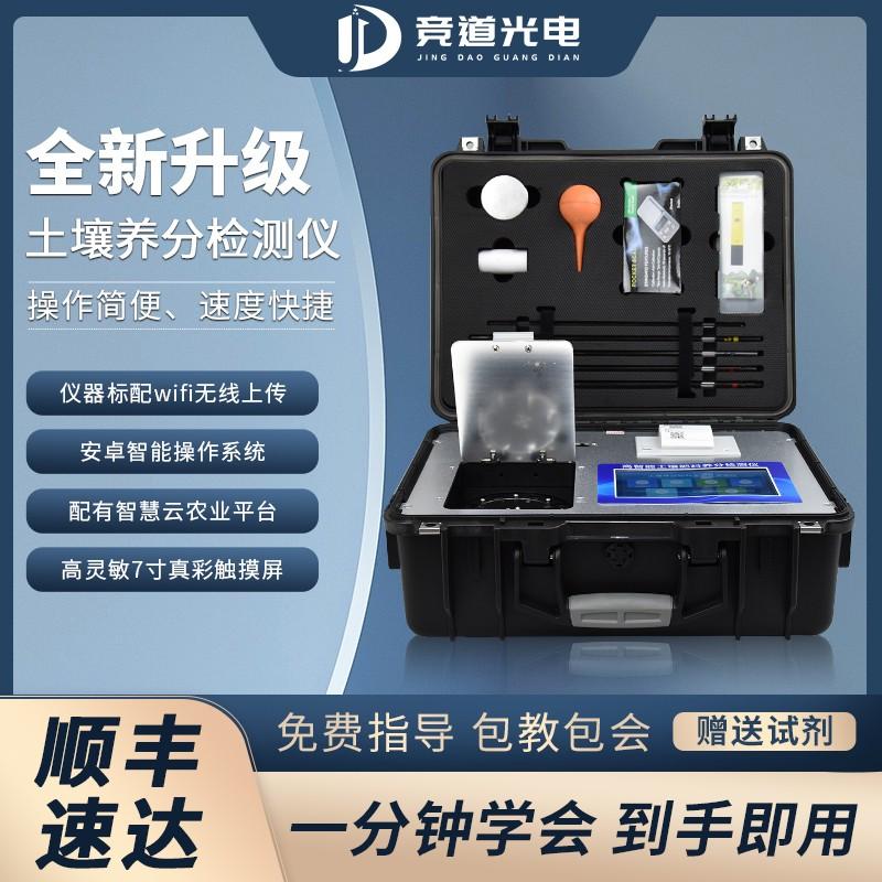 土壤养分含量检测仪