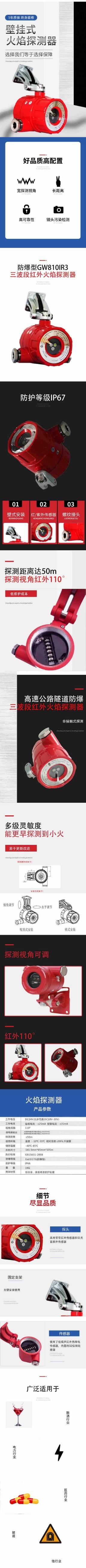 火焰探测器合法版.jpg