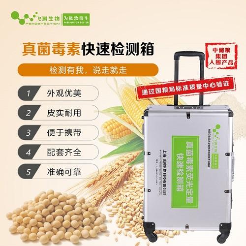 FD-600真菌毒素快速检测箱.jpg