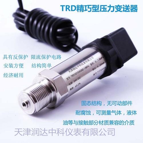 TRD120压力本.jpg